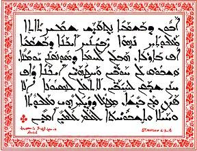Aramaic.jpg